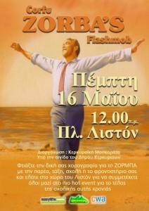zorbas-kerkyra-724x1024