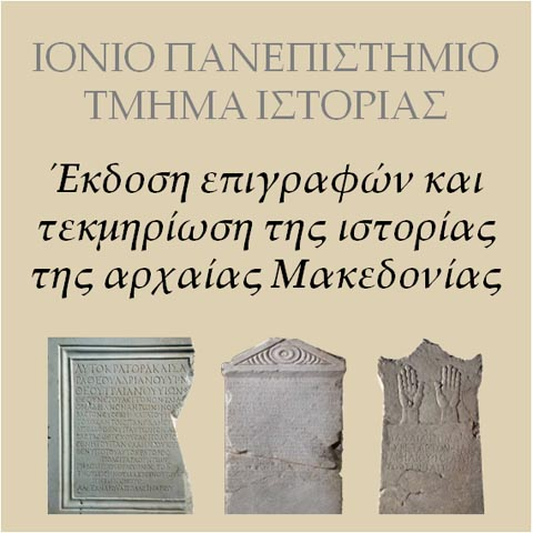 Inscriptiones Macedoniae